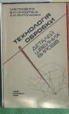 Купить книгу  - Технология обработки деталей швейных изделий
