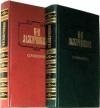 купить книгу Лажечников И. И. - Сочинения в 2–х томах. Том 1.