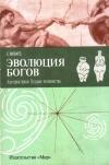 Купить книгу Е. Минард - Эволюция богов. Альтернативное будущее человечества
