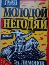 купить книгу Эдуард Лимонов - Молодой негодяй.