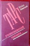 купить книгу Семенов Юлiан - ТАРС уповноважений заявити