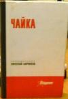 Купить книгу Бирюков, Н.З. - Чайка