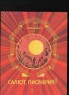 Сборник - Салют, пионерия!