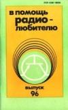 Купить книгу Иванов, Б.С. - В помощь радиолюбителю. Выпуск 96