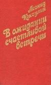 купить книгу Кокоулин, Л. Л. - В ожидании счастливой встречи