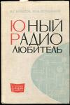 Купить книгу Борисов, В.Г. - Юный радиолюбитель