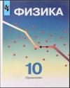 Купить книгу Кабардин, О. Ф.; Орлов, В. А.; Эвенчик, Э. Е и др. - Физика 10