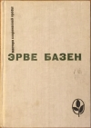 Купить книгу Базен, Эрве - Семья Резо: Змея в кулаке; Смерть лошадки; Крик совы