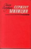 Купить книгу Лазутин И - Сержант милиции