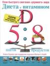 """Купить книгу Боумен А. - Диета с витамином D. План быстрого сжигания """"упрямого"""" жира"""