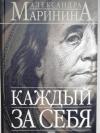купить книгу Александра Маринина - Каждый за себя