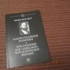 купить книгу Лист франц фон - Задачи уголовной политики