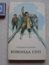 Купить книгу Балдин Г., Сосков П. - Команда СПП