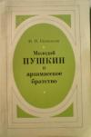 Купить книгу Гиллельсон, М. И. - Молодой Пушкин и арзамасское братство