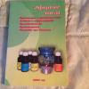 Купить книгу  - Эфирные масла. Применение и характеристики. Лечение и профилактика. Аромакосметика. Ароматерапия. Молитвы при болезнях