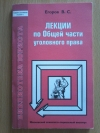 Купить книгу Егоров В. С. - Лекции по Общей части уголовного права