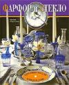Купить книгу Каролина Клифтон-Могг - Фарфор и стекло. Красивая посуда в вашем доме