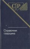 Купить книгу Денисов, Ю.А. - Справочник сварщика