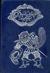 Купить книгу [автор не указан] - Французские сказки