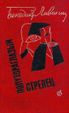 Купить книгу Бенедикт Лившиц - Полутораглазый стрелец