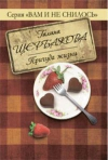 Щербакова Галина - Причуда жизни