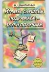 Купить книгу Цвынтарный В. В. - Играем, слушаем, подражаем - звуки получаем. Домашний логопед. Рекомендации ведущих специалистов.