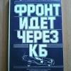 Купить книгу Арлазоров М. С. - Фронт идет через КБ: Жизнь авиционного конструктора, рассказанная его друзьями, коллегами, сотрудниками