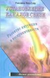 Купить книгу Мак-Гайр Р. - Установление каналов связи. Развитие интуиции и восприимчивости