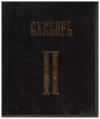 Купить книгу [автор не указан] - Букварь школьника. Начала познания вещей божественных и человеческих. Буква П
