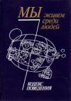 Купить книгу Дубровина, И.В. - Мы живем среди людей: Кодекс поведения