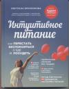 Купить книгу Бронникова, Светлана - Интуитивное питание: как перестать беспокоиться о еде и похудеть