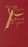 Купить книгу Алексей Толстой - Хождение по мукам. В двух томах.