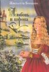 Купить книгу Бенцони, Жюльетта - Любовь и корона