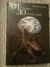 Купить книгу Мукитанов Н. К. - От Страбона до наших дней