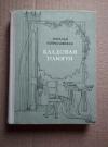 Купить книгу Кончаловская Н. - Кладовая памяти