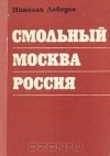 Лебедев - Смольный. Москва. Россия. 1918-1921. Записки журналиста