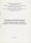 Купить книгу [автор не указан] - Правила эксплуатации мелиоративных систем утилизации навозных стоков поливом при вспашке