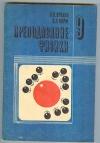Купить книгу Орехов В. П., Корж З. Д. - Преподавание физики в 9 классе средней школы. Пособие для учителя