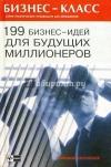 Купить книгу Аллин О. Н., Смирнова М. Г. - 199 бизнес-идей для будущих миллионеров