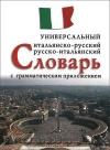 Купить книгу Арефьев - Итальянско-русский русско-итальянский универсальный словарь с грамматическим приложением