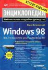 Купить книгу Богумирский, Борис - Энциклопедия Windows 98 2-е издание