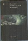 Купить книгу  - Управление международной компанией.