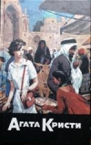 купить книгу Агата Крмсти - С/с в 20 т. т., тома 11 и 13