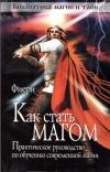 Купить книгу Фиери - Как стать магом. Практическое руководство по обучению современной магии