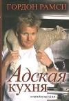 Купить книгу Гордон Рамси - Адская кухня