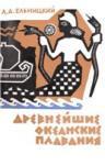 Купить книгу Ельницкий, Л. А. - Древнейшие океанские плавания