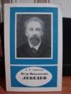 Купить книгу Сердюков, А.Р. - Петр Николаевич Лебедев. 1866-1912