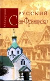 Купить книгу А. А. Хисамутдинов. - Русский Сан-Франциско.