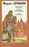 купить книгу Морис Дрюон - Железный король. Узница Шато–Гайара. Яд и корона