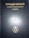 купить книгу А. Я. Сухарев - Юридический энциклопедический словарь